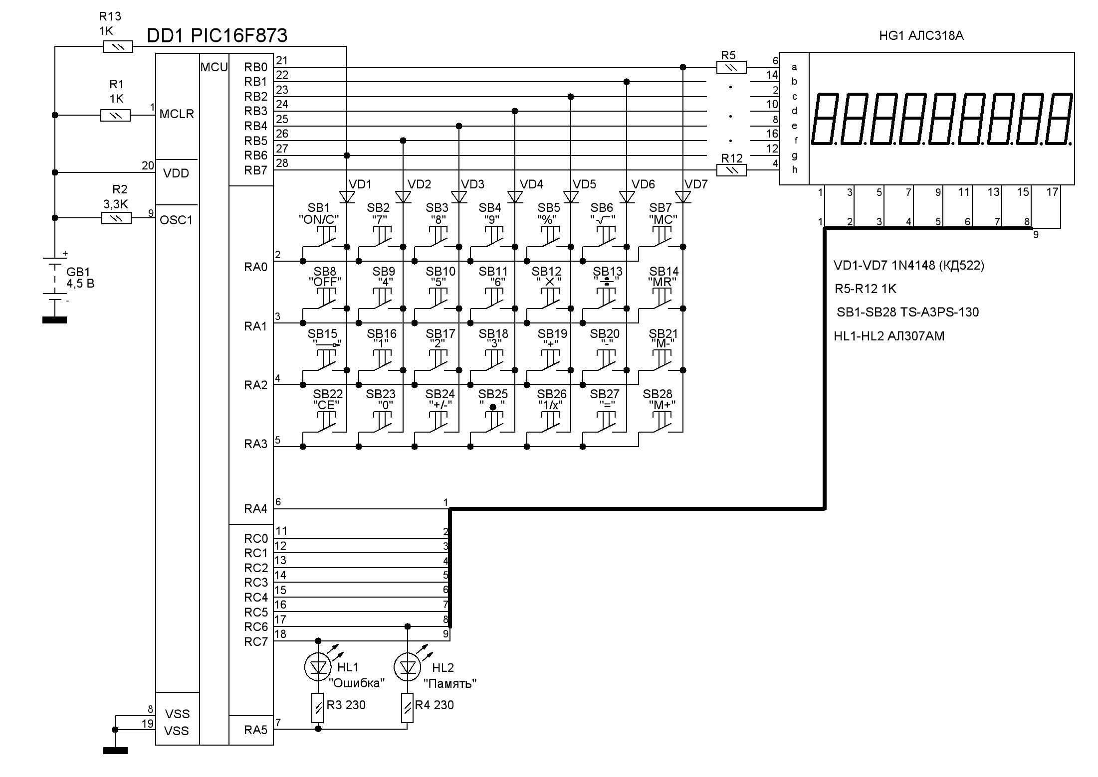 Калькулятор сделай сам схема