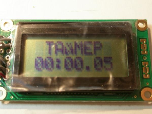 ТАЙМЕР  на ЖКИ WH-  0802 и на МК PIC16F628A.