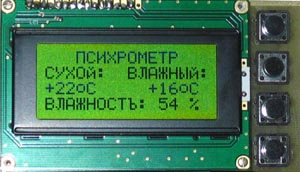 Универсальный цифровой термометр
